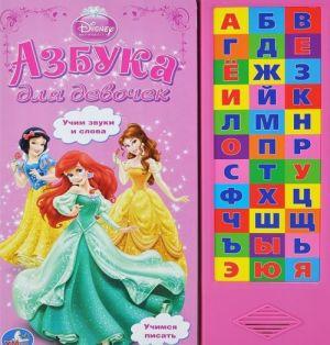 Азбука для девочек. Книжка-игрушка