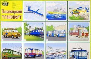 Passazhirskij transport. Razvivajuschee loto