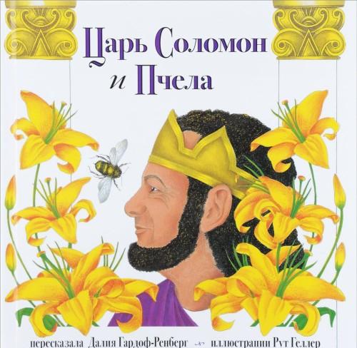 Tsar Solomon i pchela