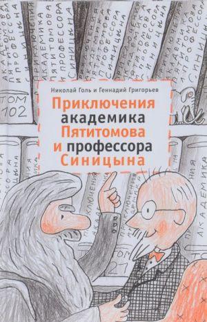 Prikljuchenija akademika Pjatitomova i professora Sinitsyna. Ot drevnikh piramid do Novogo goda