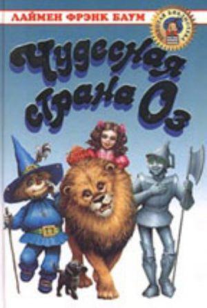 Chudesnaja strana Oz