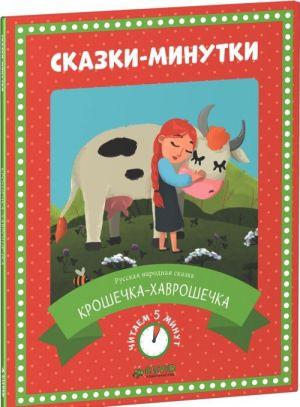 Kroshechka-Khavroshechka. Skazka-pjatiminutka