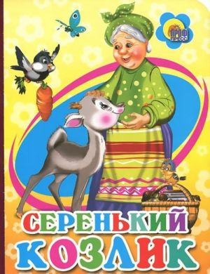 Serenkij kozlik