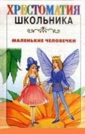 Malenkie chelovechki