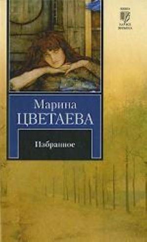 Marina Tsvetaeva. Izbrannoe