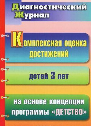 """Kompleksnaja otsenka dostizhenij detej 3 let na osnove kontseptsii programmy """"Detstvo"""""""