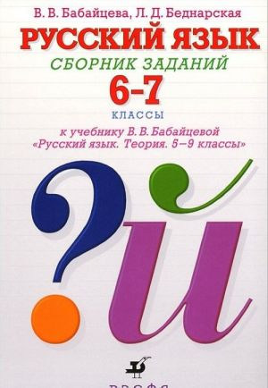 Russkij jazyk. 6-7 klassy. Sbornik zadanij. K uchebniku V. V. Babajtsevoj
