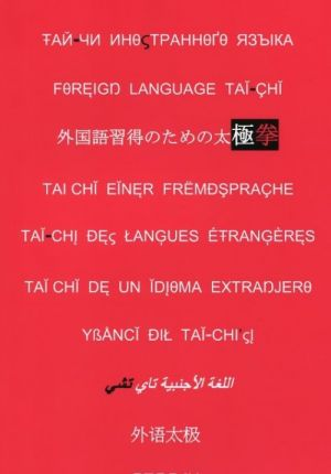 Taj-chi inostrannogo jazyka
