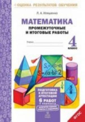 Matematika. 4 klass. Promezhutochnye i itogovye raboty
