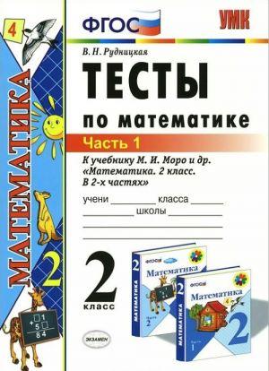 Matematika. 2 klass. Testy k uchebniku M. I. Moro i dr. Chast 1