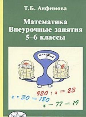 Matematika. Vneurochnye zanjatija. 5-6 klassy