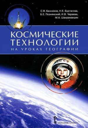 Geografija. Kosmicheskie tekhnologii (+ DVD-ROM)