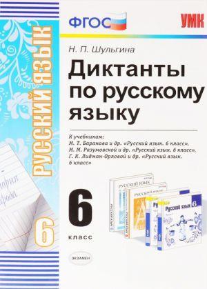Russkij jazyk. 6 klass. Diktanty