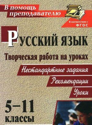 Русский язык. Творческая работа на уроках. 5-11 классы. Нестандартные задания. Рекомендации. Уроки