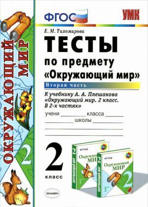Okruzhajuschij mir. 2 klass. Testy. K uchebniku A. A. Pleshakova. V 2 chastjakh. Chast 2
