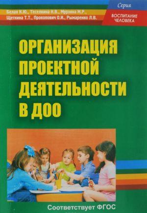 Organizatsija proektnoj dejatelnosti v doshkolnom obrazovanii