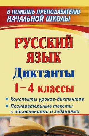 Russkij jazyk. Diktanty. 1-4 klass