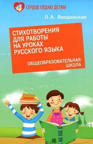 Stikhotvorenija dlja raboty na urokakh russkogo jazyka