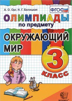 Olimpiady po predmetu Okruzhajuschij mir. 3 klass