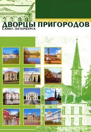 Dvortsy prigorodov Sankt-Peterburga (nabor iz 12 kartochek)