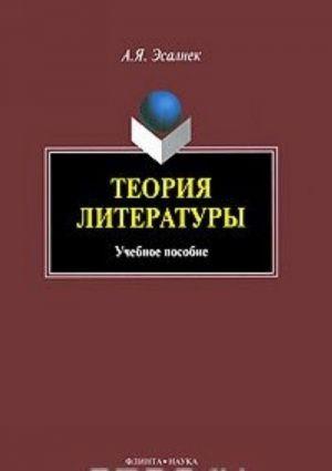 Teorija literatury