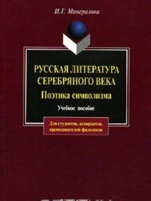 Russkaja literatura serebrjanogo veka. Poetika simvolizma. 3-e izd., ispravl.