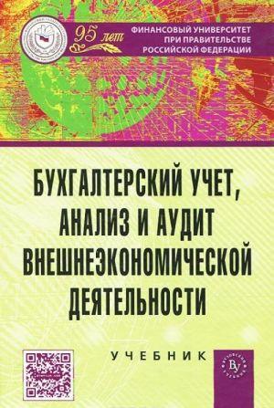 Bukhgalterskij uchet, analiz i audit vneshneekonomicheskoj dejatelnosti