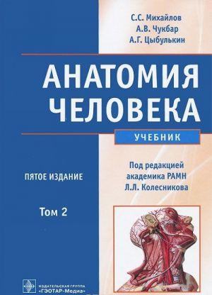 Anatomija cheloveka. V 2 tomakh. Tom 2 (+ CD-ROM)