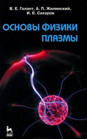 Osnovy fiziki plazmy