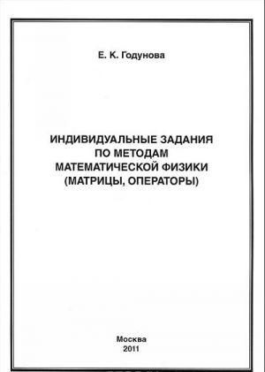 Individualnye zadanija po metodam matematicheskoj fiziki (matritsy, operatory)