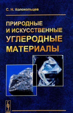 Prirodnye i iskusstvennye uglerodnye materialy