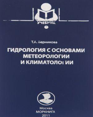Gidrologija s osnovami meteorologii i klimatologii. Uchebnik