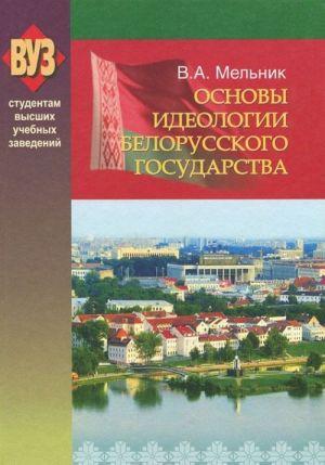 Osnovy ideologii belorusskogo gosudarstva