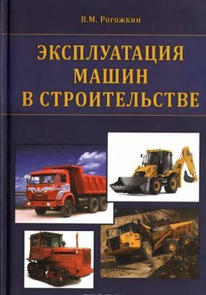 Эксплуатация машин в строительстве. Учебник