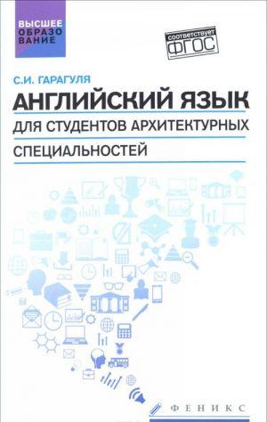 Английский язык для студентов архитектурных специальностей. Учебник / Learning Architecture in English