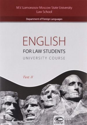 English for Law Students: University Course: Part 2