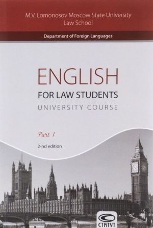 English for Law Students: University Course: Part 1