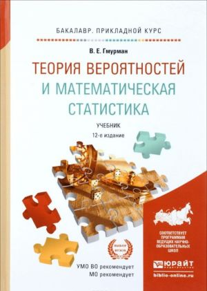 Teorija verojatnostej i matematicheskaja statistika. Uchebnik