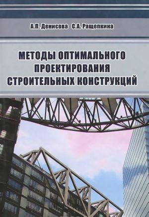 Metody optimalnogo proektirovanija stroitelnykh konstruktsij