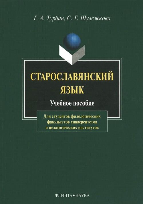 Staroslavjanskij jazyk. Uchebnoe posobie