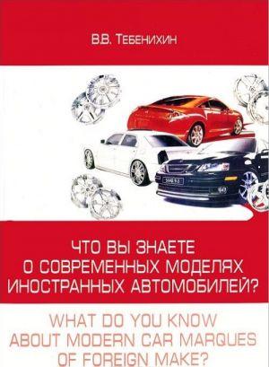 Chto vy znaete o sovremennykh modeljakh avtomobilej? / What do you know about modern car marques of forein