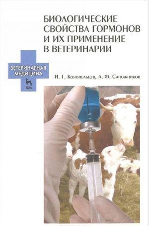 Biologicheskie svojstva gormonov i ikh primenenie v veterinarii