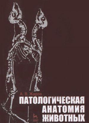 Patologicheskaja anatomija zhivotnykh