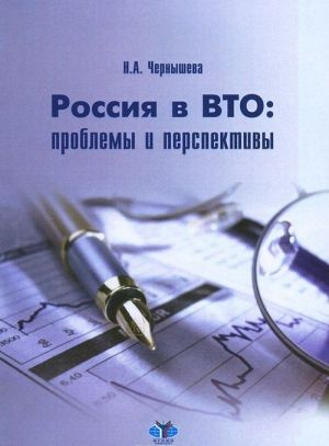 Rossija v VTO. Problemy i perspektivy. Uchebnoe posobie