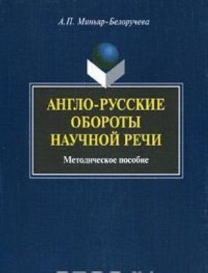 Anglo-russkie oboroty nauchnoj rechi