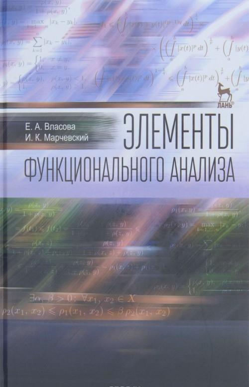 Элементы функционального анализа. Учебное пособие