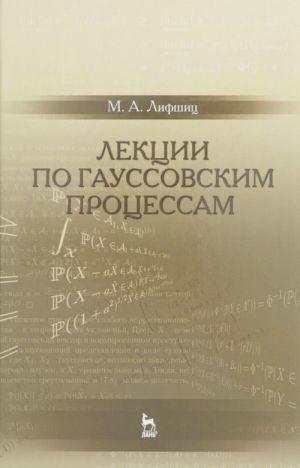 Лекции по гауссовским процессам. Учебное пособие