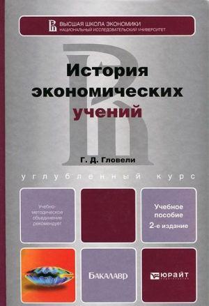 Istorija ekonomicheskikh uchenij. Uchebnoe posobie