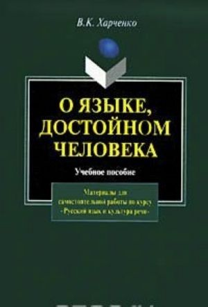 "O jazyke, dostojnom cheloveka. Materialy dlja samostojatelnoj raboty po kursu ""Russkij jazyk i kultura rechi"""