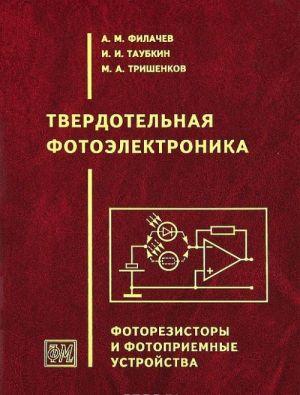 Tverdotelnaja fotoelektronika. Fotorezistory i fotopriemnye ustrojstva